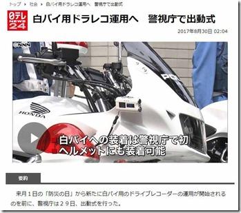 bs8news